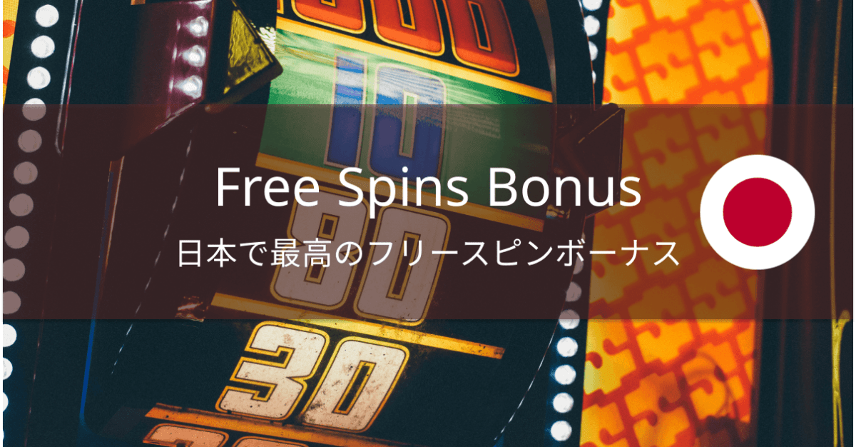 best free spins bonuses japan